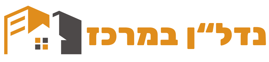 """לוגו נדל""""ן במרכז"""